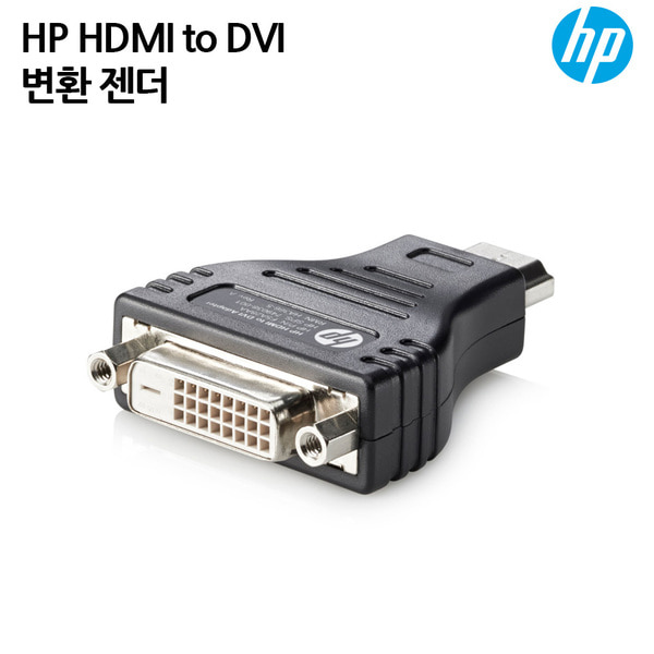 HP HDMI to DVI 변환 젠더(F5A28AA)